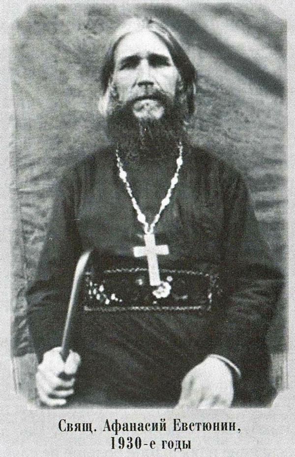 священник Афанасий Евстюнин