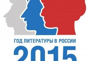 2015 - год литературы в России