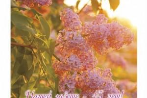 Новая традиция: Иоанно-Богословские дни